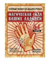 Картинка к книге Вернон Махабал - Магическая сила ваших ладоней (64 карты + брошюра)