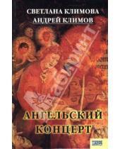 Картинка к книге Андрей Климов Светлана, Климова - Ангельский концерт