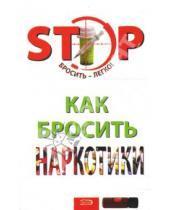 Картинка к книге Д. О. Абрамович В., Т. Титун Р., Н. Казарян - Как бросить наркотики