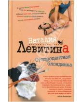 Картинка к книге Станиславовна Наталия Левитина - Стопроцентная блондинка