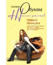 Картинка к книге Николаевна Оксана Обухова - Темная лошадка
