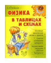 Картинка к книге Владиславовна Ольга Янчевская - Физика в таблицах и схемах
