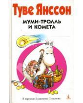 Картинка к книге Туве Янссон - Муми-Тролль и Комета: Повесть
