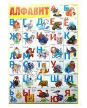 Картинка к книге Плакат - Плакат: Алфавит 50х70см