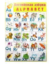 Картинка к книге Плакат - Плакат: Английская азбука 50х70см