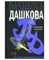 Картинка к книге Викторовна Полина Дашкова - Источник счастья