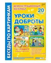Картинка к книге Борисовна Лариса Фесюкова - Уроки доброты. Комплект наглядных пособий для дошкольных учреждений и начальной школы