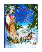 Картинка к книге Кристиан Ханс Андерсен Вильгельм, Гауф Шарль, Перро Вильгельм, и Якоб Гримм - Большая книга сказок