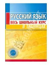 Картинка к книге Весь школьный курс в таблицах - Русский язык. Весь школьный курс в таблицах
