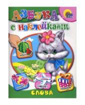 Картинка к книге Азбука с наклейками - Слова