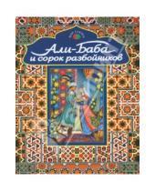 Картинка к книге Мир сказки - Али-Баба и сорок разбойников. Арабские народные сказки