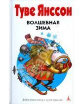 Картинка к книге Туве Янссон - Все о Муми-Троллях. Волшебная зима: Повести-сказки