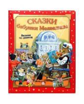 Картинка к книге Анна Казалис - Засыпай со сказкой. Сказки бабушки Медведицы