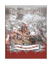 Картинка к книге Ян Длугош - Грюнвальдская битва