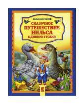 Картинка к книге Лувиса Оттилия Сельма Лагерлеф - Сказочное путешествие Нильса с дикими гусями