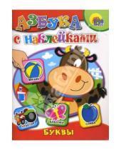 Картинка к книге Азбука с наклейками - Буквы