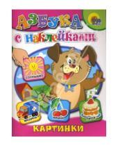 Картинка к книге Азбука с наклейками - Картинки