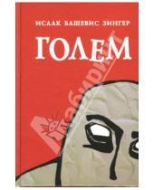 Картинка к книге Башевис Исаак Зингер - Голем