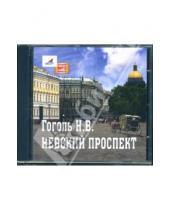 Картинка к книге Васильевич Николай Гоголь - Невский проспект (CDmp3)