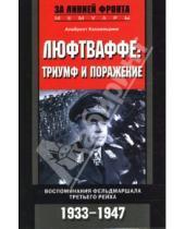Картинка к книге Альбрехт Кессельринг - Люфтваффе: триумф и поражение. Воспоминания фельдмаршала Третьего рейха. 1933-1947