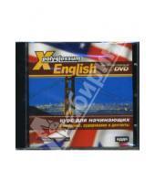 Картинка к книге X-Polyglossum English DVD - X-Polyglossum English. Курс для начинающих. Грамматика, аудирование и диктанты (Интерактивный DVD)