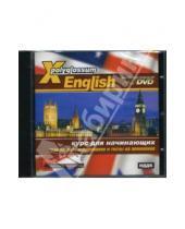Картинка к книге X-Polyglossum English DVD - X-Polyglossum English. Курс для начинающих. Грамматика, аудирование и тесты на понимание (Инт. DVD)