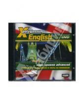 Картинка к книге X-Polyglossum English DVD - X-Polyglossum English. Курс уровня advanced. Грамматика, аудирование и тесты на понимание (Инт. DVD)