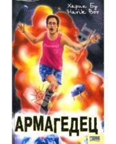 Картинка к книге Харик Бу - Армагедец