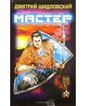 Картинка к книге Дмитрий Шидловский - Мастер
