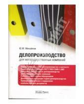Картинка к книге М. Ю. Михайлов - Делопроизводство для негосударственных компаний