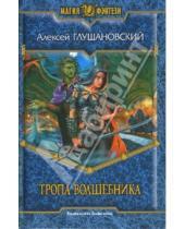 Картинка к книге Алексеевич Алексей Глушановский - Тропа волшебника