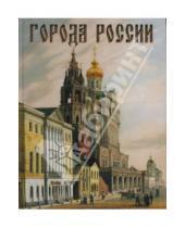 Картинка к книге Николаевич Юрий Лубченков - Города России. 2-е издание