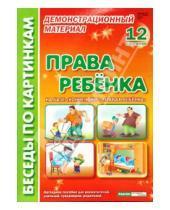 Картинка к книге Демонстр. материал: Беседы по картинкам - Права ребенка. Комплект наглядных пособий для дошкольных учреждений и начальной школы