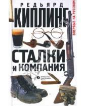 Картинка к книге Джозеф Редьярд Киплинг - Сталки и компания