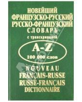 Картинка к книге Учебная литература - Новейший французско-русский, русско-французский словарь