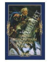 Картинка к книге Викторович Юрий Рубцов - Генерал-фельдмаршалы в истории России