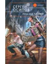 Картинка к книге Юрьевич Сергей Осипов - Луна над Лионеей