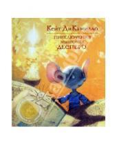 Картинка к книге Кейт ДиКамилло - Приключения мышонка Десперо