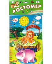 Картинка к книге Ростомеры - Ростомеры. В зоопарке