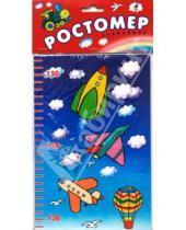 Картинка к книге Ростомеры - Ростомеры. Транспорт