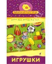 Картинка к книге Мини-игры - Мини-игры: Игрушки