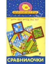 Картинка к книге Мини-игры - Мини-игры: Сравнилочки