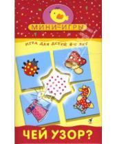 Картинка к книге Мини-игры - Мини-игры: Чей узор?