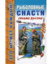 Картинка к книге Денис Вершинин - Рыболовные снасти своими руками