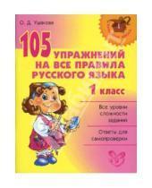 Картинка к книге Дмитриевна Ольга Ушакова - 105 упражнений на все правила русского языка. 1 класс