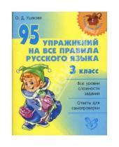 Картинка к книге Дмитриевна Ольга Ушакова - 95 упражнений на все правила русского языка. 3 класс