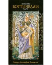Картинка к книге Атанасс Атанассов - Золотое Таро Боттичелли