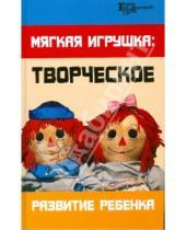 Картинка к книге Михайловна Анна Максимук - Мягкая игрушка. Творческое развитие ребенка