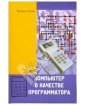 Картинка к книге Патрик Гёлль - Компьютер в качестве программатора