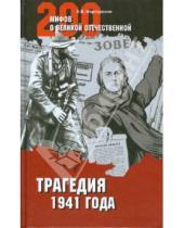 Картинка к книге Беникович Арсен Мартиросян - Трагедия 1941 года